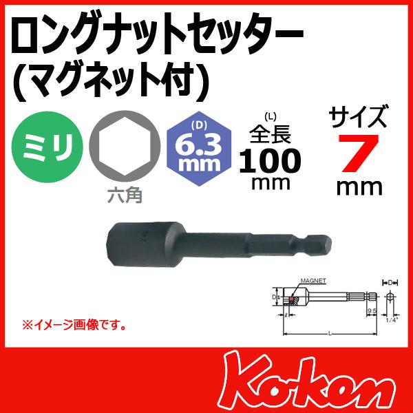 Koken コーケン 山下工業研究所 ソケットビット 7mm