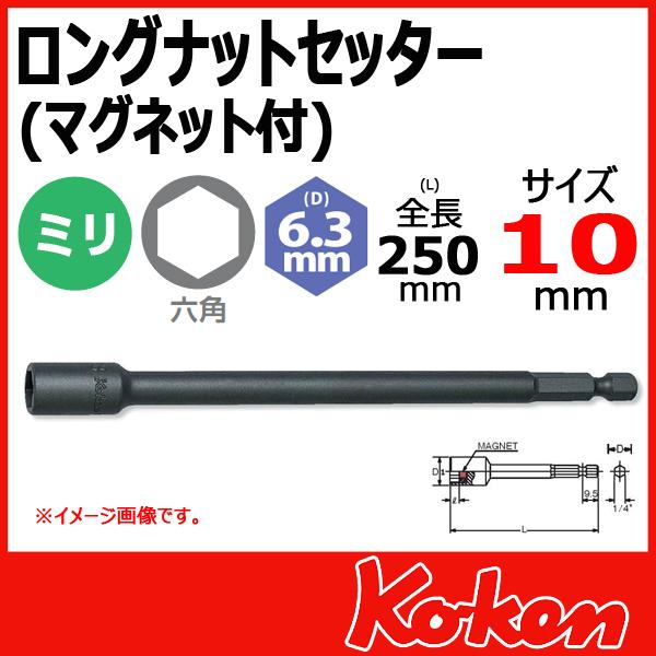 Koken コーケン 山下工業研究所 ロングビットソケット 10mm