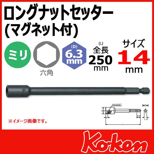 Koken コーケン 山下工業研究所 ロングビットソケット 14mm