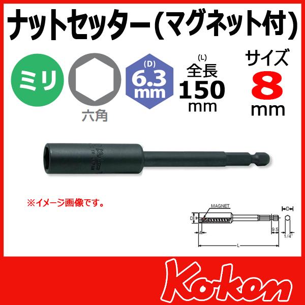 Koken コーケン 山下工業研究所 115G-150-8mm