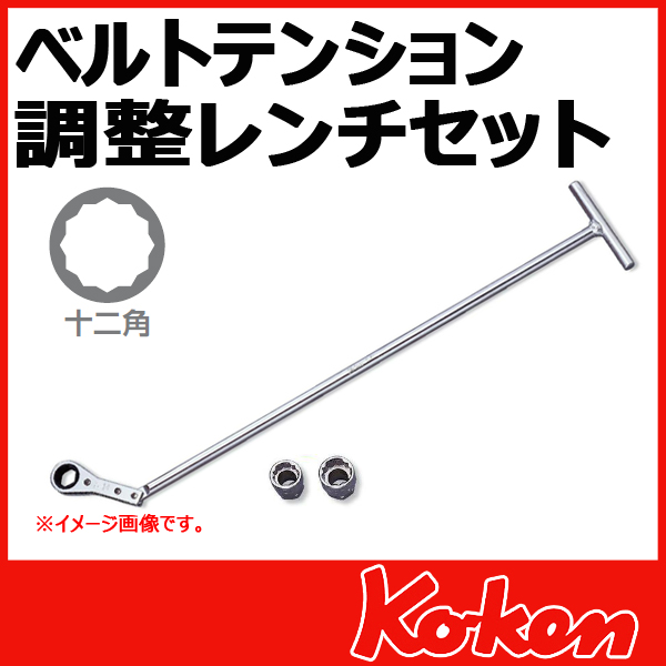 Koken コーケン 山下工業研究所 自動車工具 ベルト調節工具
