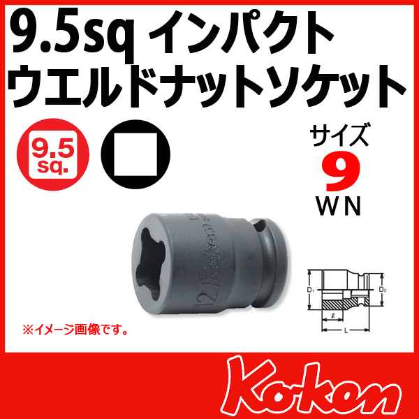 Koken コーケン 山下工業研究所 ウエルドナットソケット 9mm