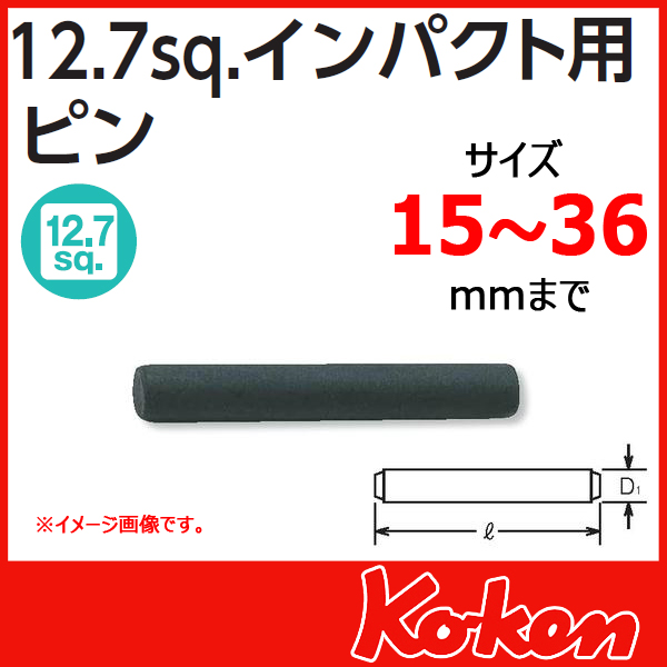 Koken 1402A ピン