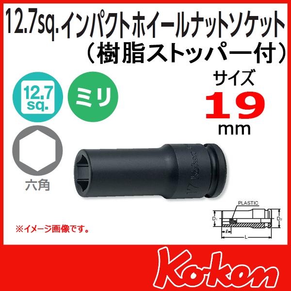 Koken コーケン 山下工業研究所 タイヤ7交換工具 19mm