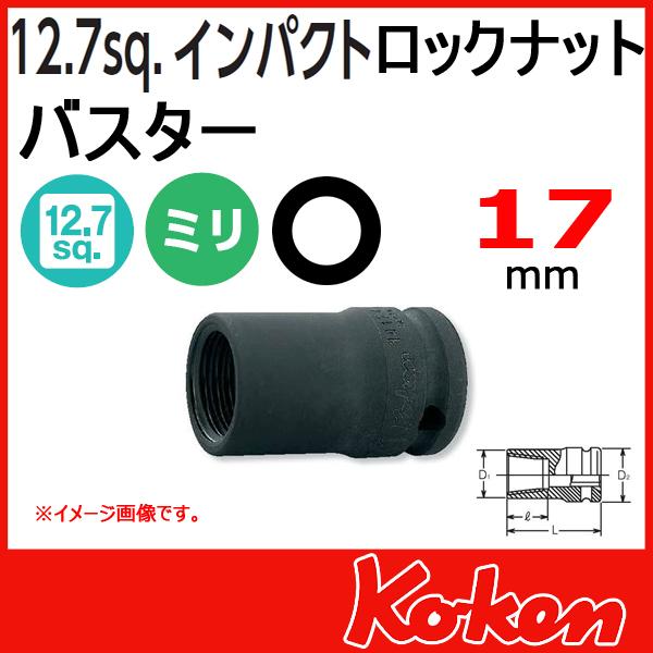 Koken コーケン 山下工業研究所 インパクトロックナットバスター