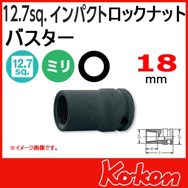 Koken コーケン 山下工業研究所 ロックナットバスター