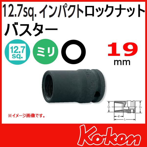 Koken コーケン 山下工業研究所 ロックナットバスター 19mm
