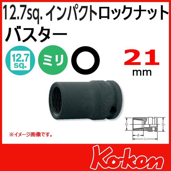 Koken コーケン 山下工業研究所 ロックナットバスター 21mm