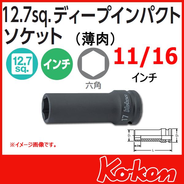 Koken コーケン 山下工業研究所 インチインパクトソケットレンチ