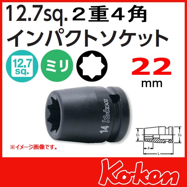 Koken コーケン 山下工業研究所 インパクトソケット 2重4角