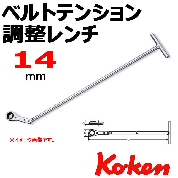 Koken コーケン 山下工業研究所 ベルトテンション調節レンチ