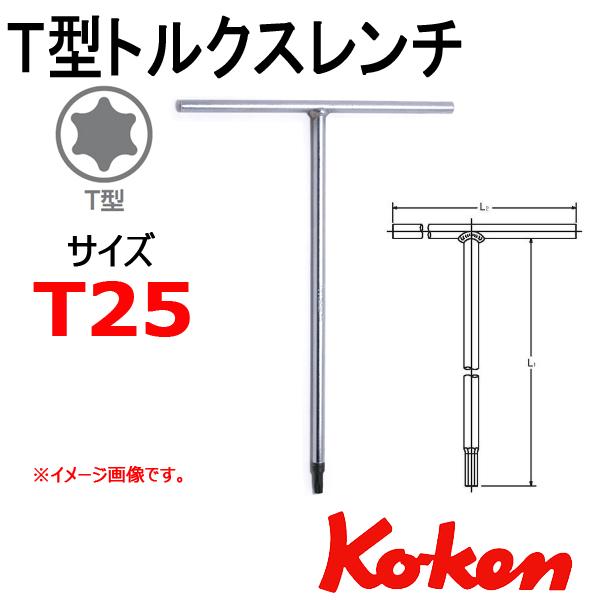 Koken コーケン 山下工業研究所 157T-T25 トルクスドライバー