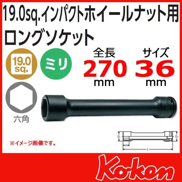 Koken コーケン 山下工業研究所 インパクトホイールナット用ロングソケット36mm