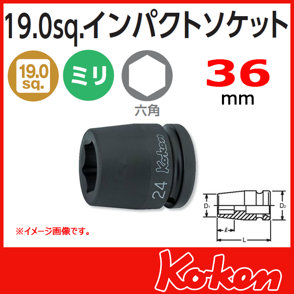 Koken コーケン 山下工業研究所 インパクトソケット 36mm