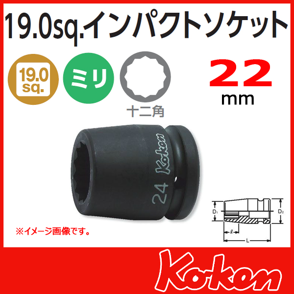 Koken コーケン 山下工業研究所 16405M-22mm