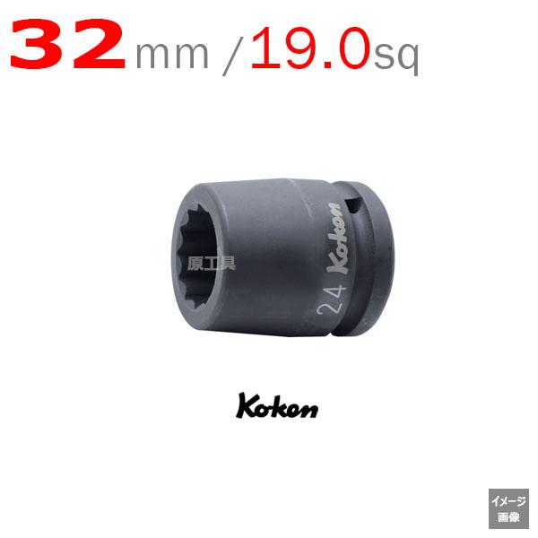 Koken コーケン 山下工業研究所 32mm インパクトソケット
