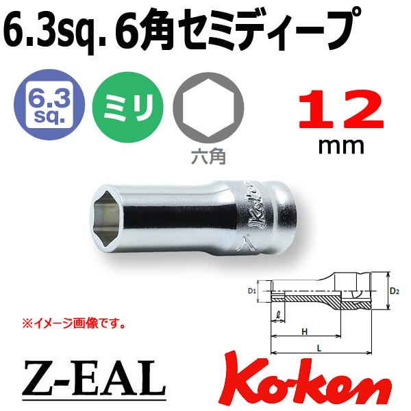 Koken(コーケン)1/4SQ. Z-EAL 6角セミディープソケット 12mm (2300XZ-12)
