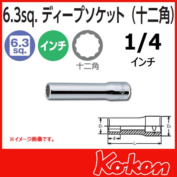 Koken 山下工業研究所 コーケン 2305A-1/4
