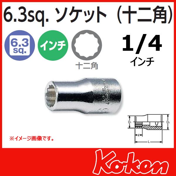 Koken 山下工業研究所 コーケン 2405A-1/4