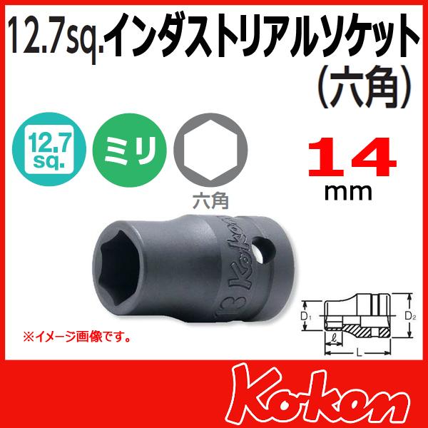 Koken コーケン 山下工業研究所 インダストリアルソケットレンチ 14mm