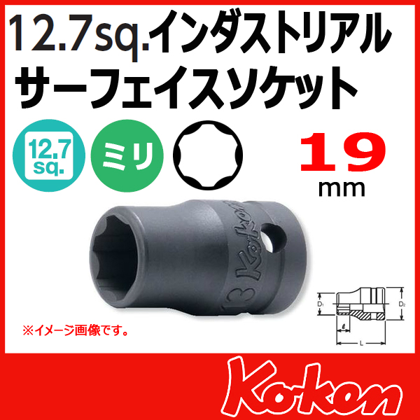 Koken コーケン 山下工業研究所 インダストリアルソケットレンチ 19mm