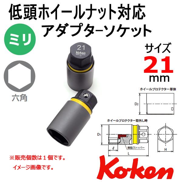 Koken 280PM - 21 ホイールソケットレンチ