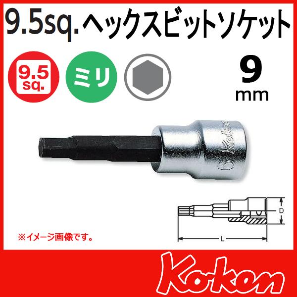 Koken コーケン 山下工業研究所 ヘックスビットソケット 9mm