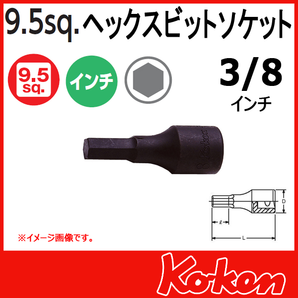 Koken コーケン 山下工業研究所 インチヘキサゴンソケットビット 3/8インチ