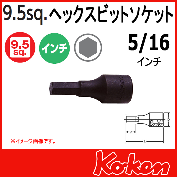 Koken コーケン 山下工業研究所 インチヘキサゴンビットソケット 5/16インチ