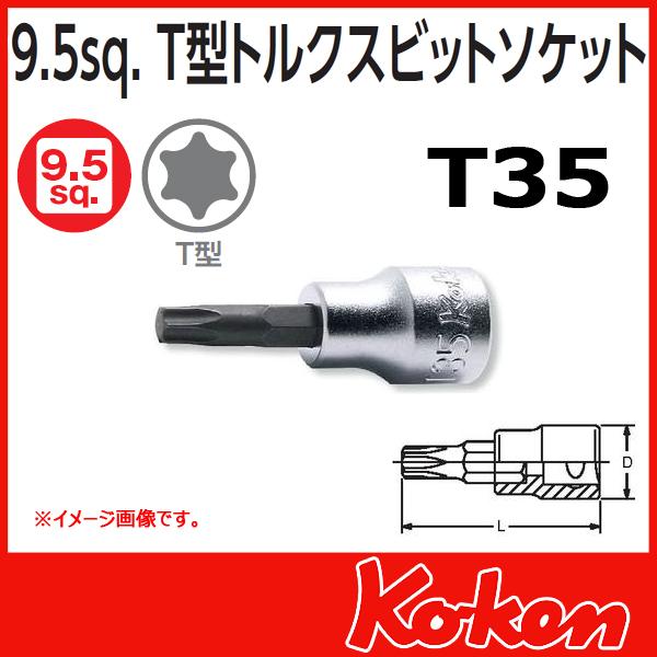 Koken 3025-50-T35 トルクスビットソケット