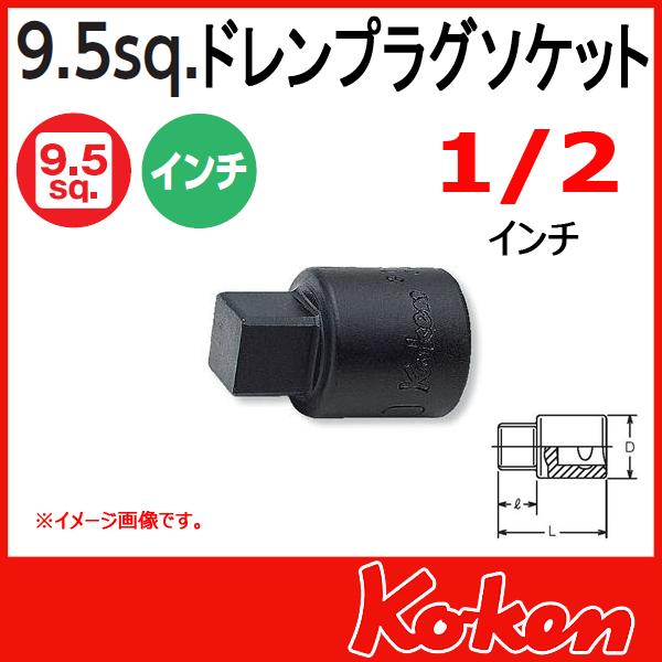 Koken コーケン 山下工業研究所 インチドレインソケット 1/2インチ