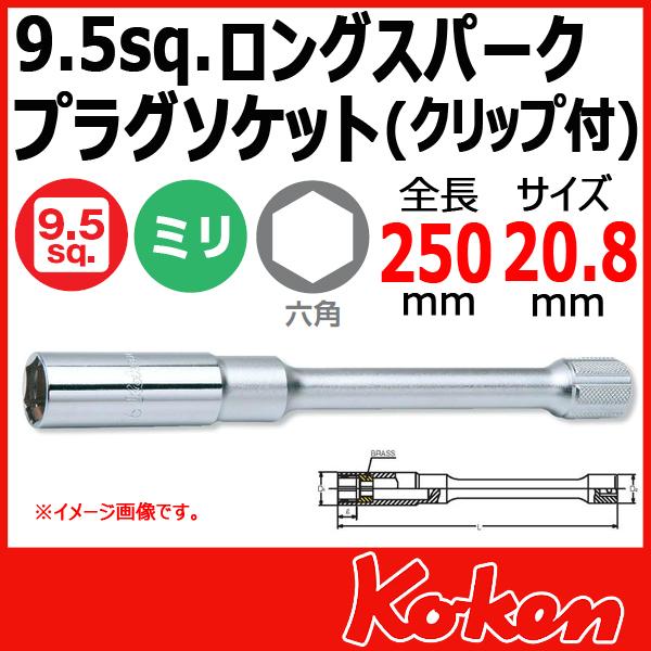 Koken コーケン 山下工業研究所 3300C-250-20.8 プラグソケットレンチ 20.8mm