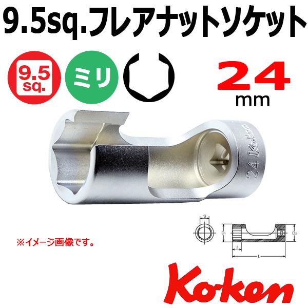 Koken コーケン 山下工業研究所 フレアナットソケットレンチ