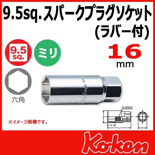 Koken 山下工業研究所 コーケン 3300S-16