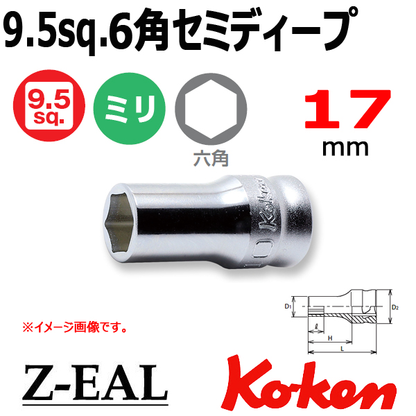 Koken(コーケン)3/8SQ. Z-EAL 6角セミディープソケット 17mm (3300XZ-17)