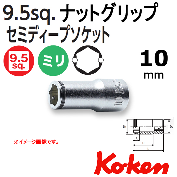 Koken コーケン 山下工業研究所 ナットグリップソケット