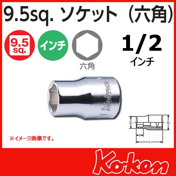 Koken 3400A-1/2