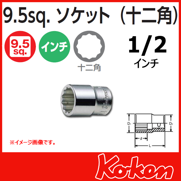 Koken 山下工業研究所 コーケン 3405A-1/2