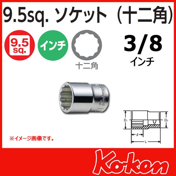 Koken 3405A-3/8 インチソケット