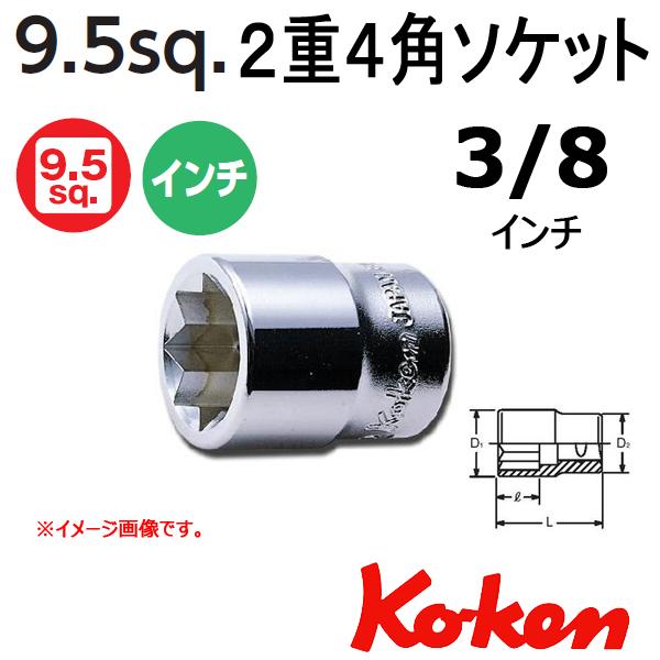 Koken コーケン 山下工業研究所 2重4角ソケット