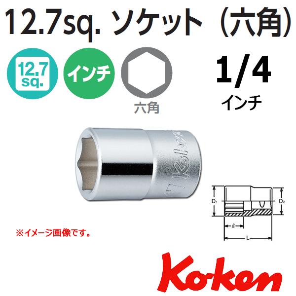 Koken コーケン 山下工業研究所 インチショートソケット 1/4 インチ