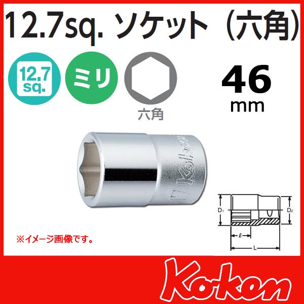 Koken コーケン 山下工業研究所 46mmソケットレンチ