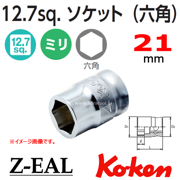 Koken(コーケン)1/2SQ. Z-EAL 6角ソケット 21mm (4400MZ-21)