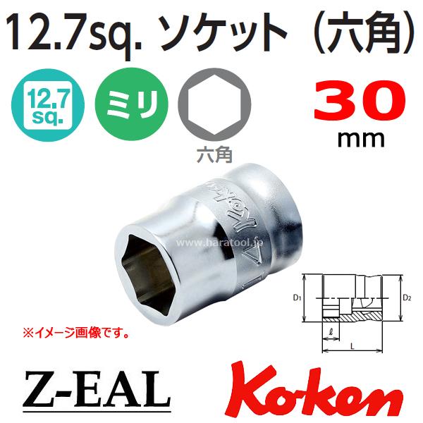 Koken(コーケン)1/2SQ. Z-EAL 6角ソケット 30mm (4400MZ-30)