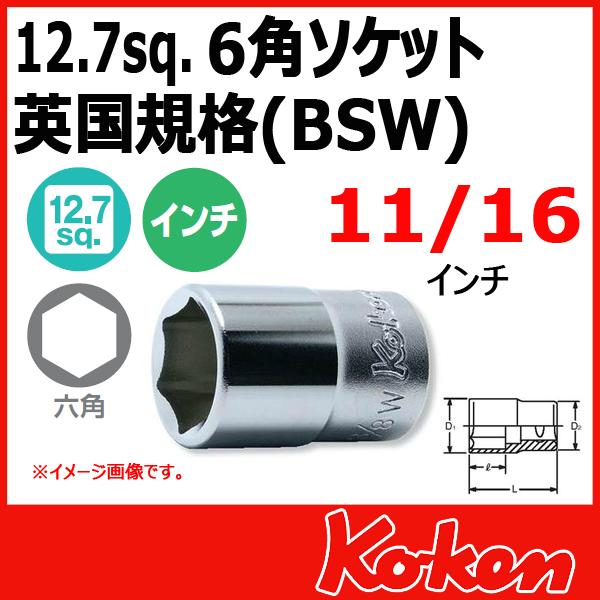 Koken コーケン 山下工業研究所 イギリスインチ ショートソケット 11/16インチ