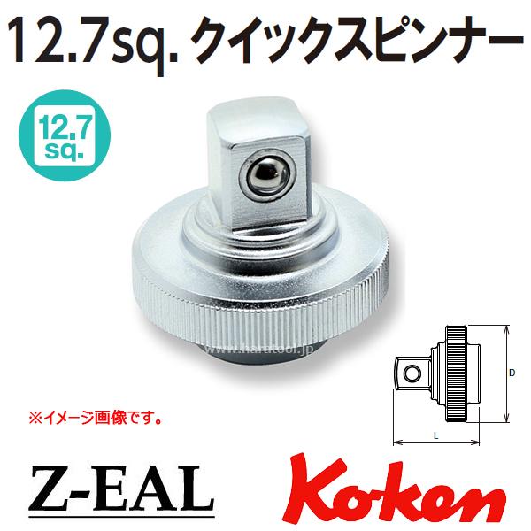 Koken(コーケン)1/2SQ. Z-EAL クイックスピンナー (4756Z)
