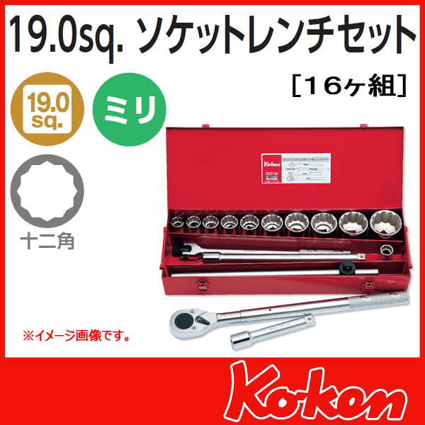 Koken コーケン 山下工業研究所 ソケットレンチセット