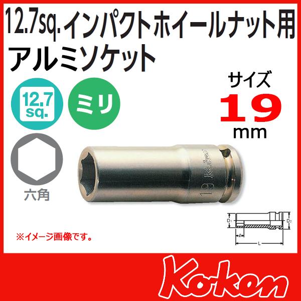 Koken コーケン 山下工業研究所 インパクトホイールナットソケット 19mm