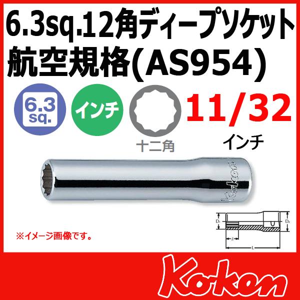 Koken コーケン 山下工業研究所 AS2305A-11/32 インチソケット