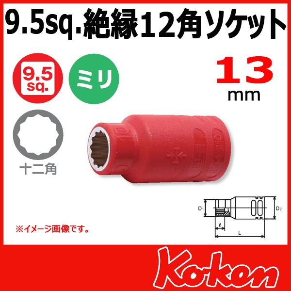 Koken コーケン 山下工業研究所 絶縁工具 ソケットレンチ